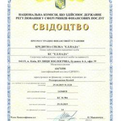 """Свидетельство Финансового учреждения Кредитный Союз """"Эллиада"""""""
